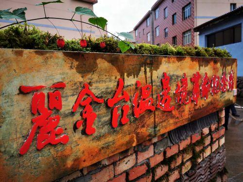 丽金台温边境革命纪念馆