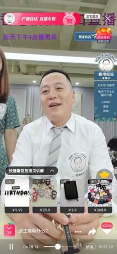 """淘宝主播""""香港叔叔"""""""