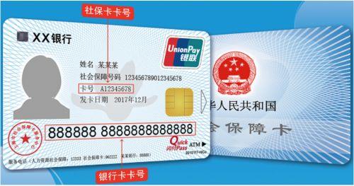 上海新版社保卡具有身份凭证、信息记录、自助查询、就医结算、缴费和待遇领取等社会保障应用功能,以及现金存取、转账、消费等金融应用功能。