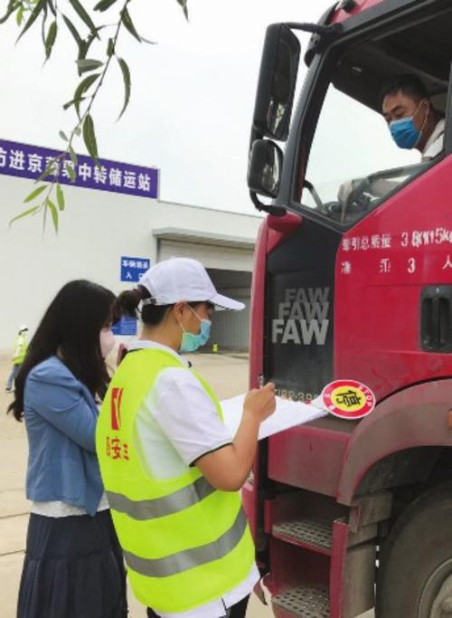④站内工作人员在入口处为进京车辆司乘人员登记、验码、测体温。    北京市平谷区马坊镇/供图