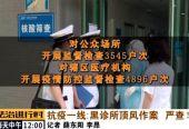 北京昌平:疫情期间黑诊所顶风作案,已被取缔