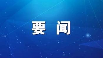 国家发展改革委党组召开扩大会议