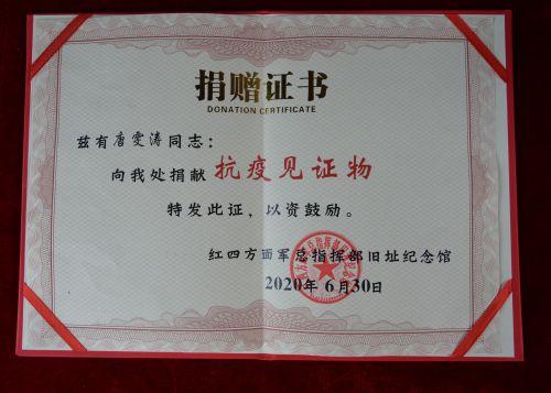 红四方面军总指挥部旧址纪念馆为唐雯涛颁发的捐赠证书