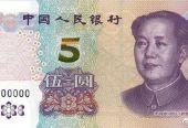 满亿娱乐人民银行:新版5元纸币来了