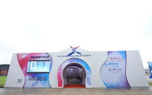 东方美谷绚烂亮相第25届中国美容博览会,都有哪些奉贤明星企业?