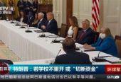 """美国总统特朗普:若学校不重开或""""切断资金"""""""