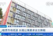 6月北京租房交易量降近2成!大兴和丰台降幅最大