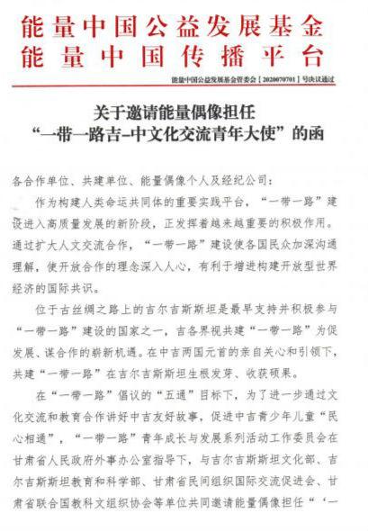 """关于邀请能量偶像担任""""一带一路吉-中文化交流青年大使""""的函"""