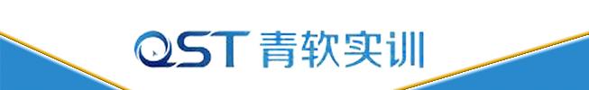 青岛青软实训教育有限公司