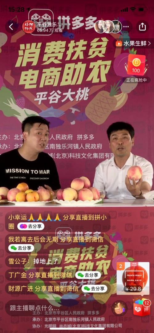 ▲韩小波(右)在拼多多直播间介绍说,平谷大桃目前年产量已达到4亿斤。