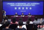 上海金融法院发布15条举措 服务保障临港新片区金融开放