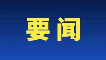 中共中央政治局召开会议 决定召开十九届五中全会