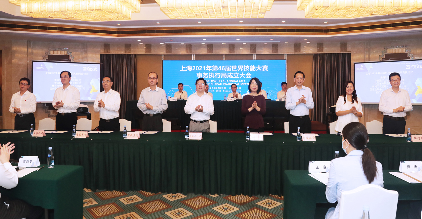 7月29日,上海2021年第46届世界技能大赛事务执行局与16家合作单位签署了战略合作框架协议。
