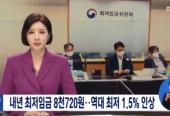 韩国明年最低时薪公布:约合51元人民币