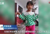 湖北襄阳一7岁留守女童失踪3天,警犬循迹时邻居翻墙逃走