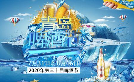 青岛西海岸新区:第30届青岛国际啤酒节在金沙滩啤酒城盛大开幕