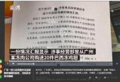 广东一进口冻鸡翅外包装核酸检测疑似阳性,司机称全程未触碰