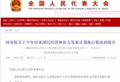 上海快3APP主任的这份报告,事关下半年经济上海快3APP具体部署