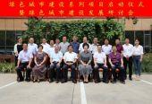 中促会绿色城市建设工作委员会系列项目启动仪式 暨绿色城市建设发展研讨会在京举行