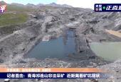 """祁连山非法采煤是""""高度近视""""的典型标本"""