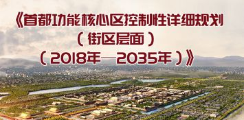 一张图带你看懂《首都功能核心区控制性详细规划(街区层面)(2018年—2035年)》