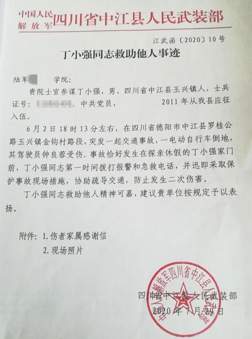 2、中江县人武部致陆军装甲兵学院的函_副本