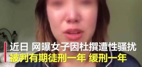女子谎称遭性骚扰被判一年,构成寻衅滋事罪