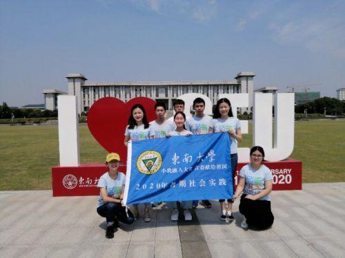 东南大学社会实践团队集体合影1