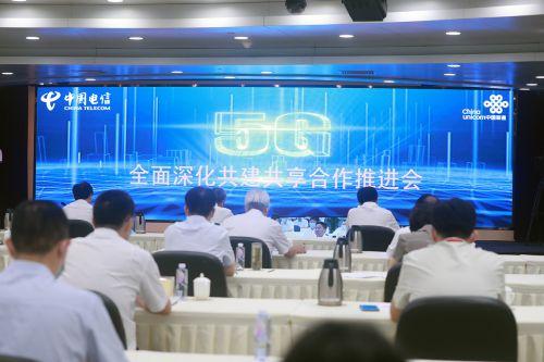 9月9日,中国电信与中国联通在京举行了5G网络共建共享一周年工作回顾总结暨全面深化共建共享合作推进会议。
