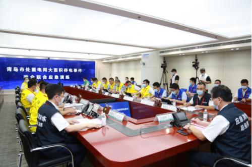 图为青岛大面积停电应急演练桌面推演现场。供图:山东省能源局