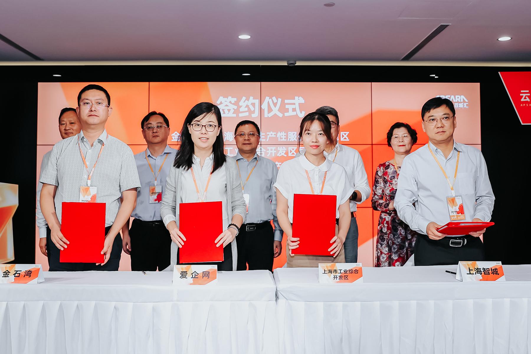 首批6家产业园区与上海爱企网络科技有限公司达成意向性签约,将在园区试点应用部署该系统。