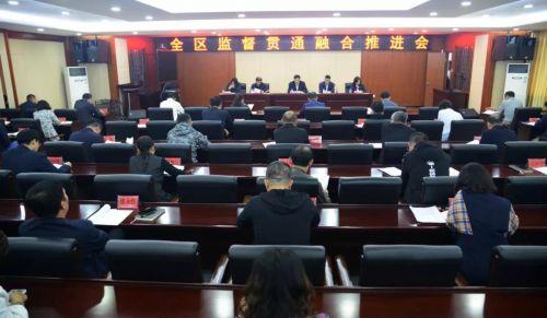 【多彩绿园】长春市绿园区纪委监委召开监督贯通融合推进会
