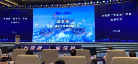 """国家级区域一体化工业互联网平台——卡奥斯""""青享云""""正式亮相"""