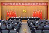 国家发展改革委离退休干部局党委成功召开第六次党员代表大会