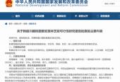 发改委:同意新建川藏铁路雅安至林芝段,项目估算总投资约3198亿元