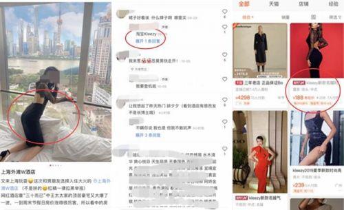 名媛住约2000元一晚的酒店,推荐100多元的连衣裙。截图