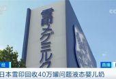 被曝质量问题! 乳业巨头回收40万罐 可能流入中国市场