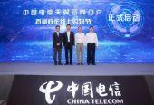 中国电信低时延业务升级焕新