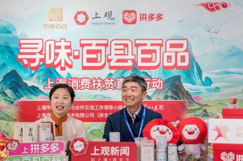 云贵藏14位领导干部拼多多组团直播,200万网友助力东西部扶贫协作