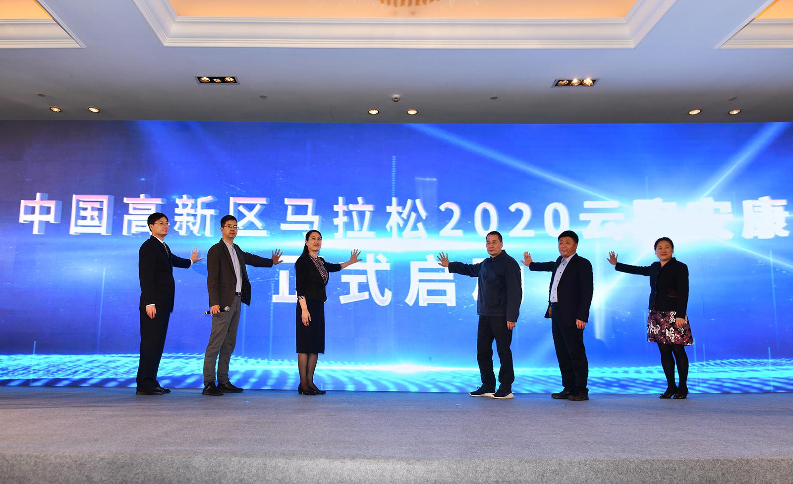 中国高新区马拉松2020云跑安康在上海启动