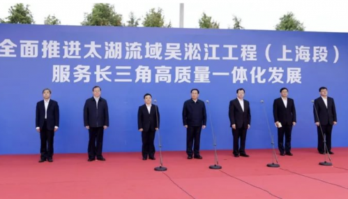 事关国家战略,上海市委书记李强、市长龚正见证吴淞江工程新川沙河段开工