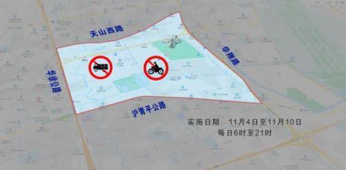 第三届进博会期间交通管制通告