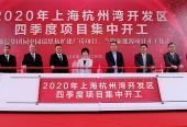 奉贤多项目集中开工,计划总投资16亿元