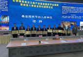 上海虹桥商务区长三角产业基金服务平台启动 搭建千亿级产业基金库