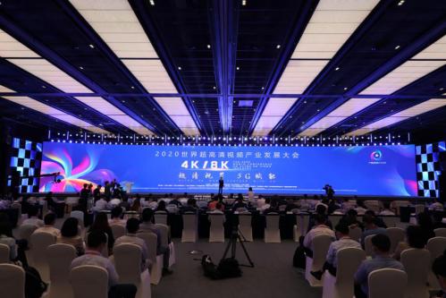 2020世界超高清视频(4K/8K)产业发展大会