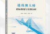 新书推荐:《港珠澳大桥招标策划与实例分析》