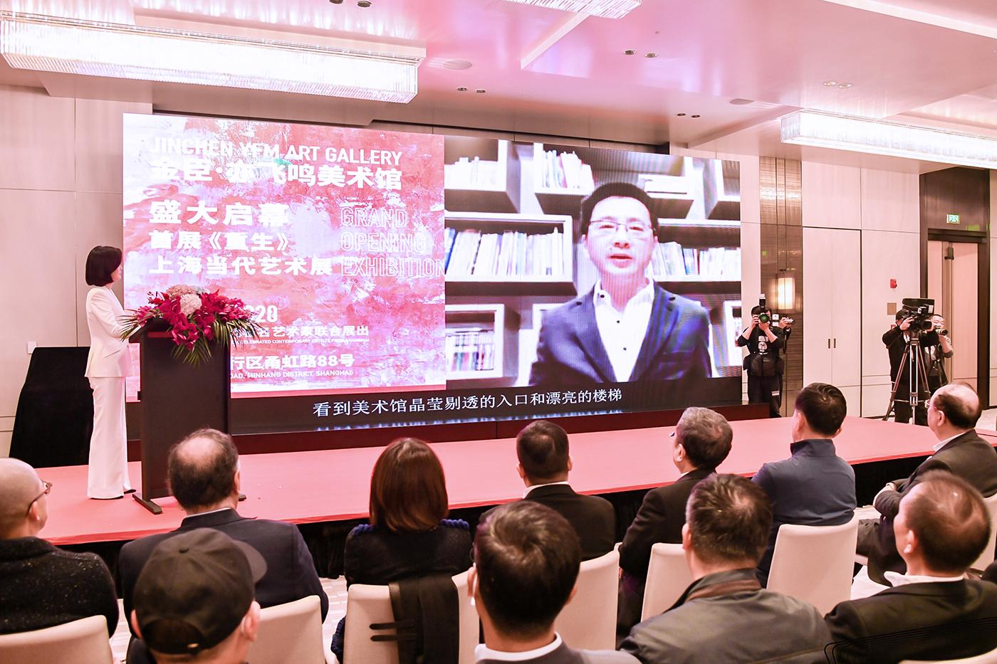 开幕式上,金臣集团总经理、金臣·亦飞鸣美术馆馆长顾备军发来祝贺视频。