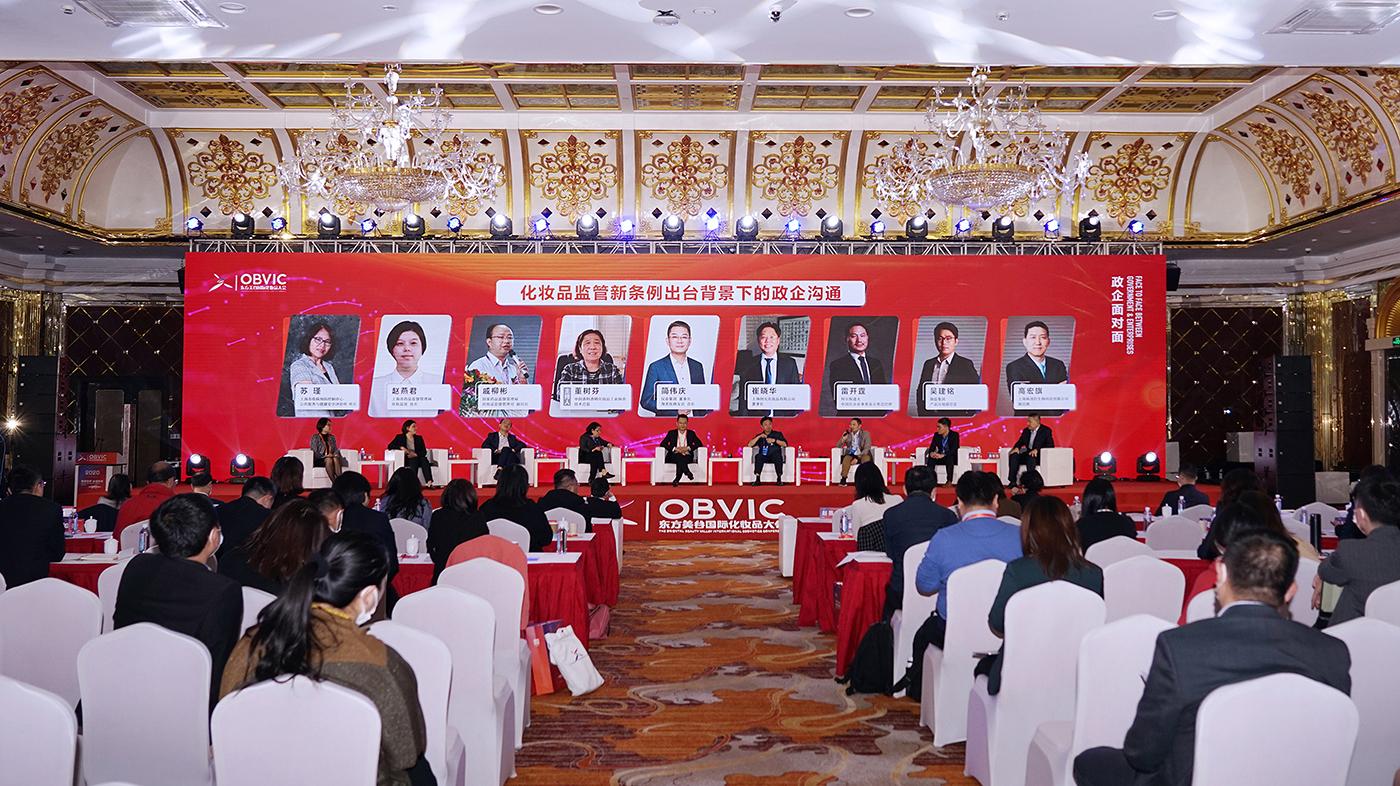 《化妆品监督管理条例》政策宣贯高峰论坛在沪召开