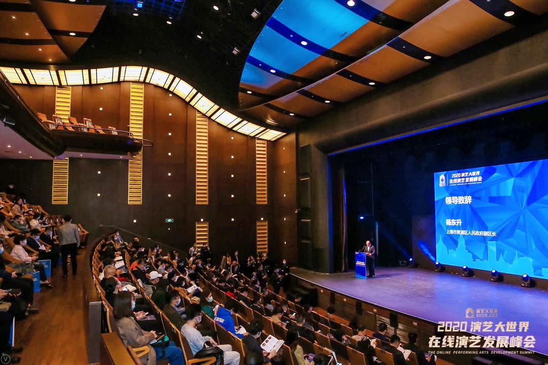 2020演艺大世界在线演艺发展峰会峰会由中共上海市委宣传部和上海市黄浦区人民政府指导,中共上海市黄浦