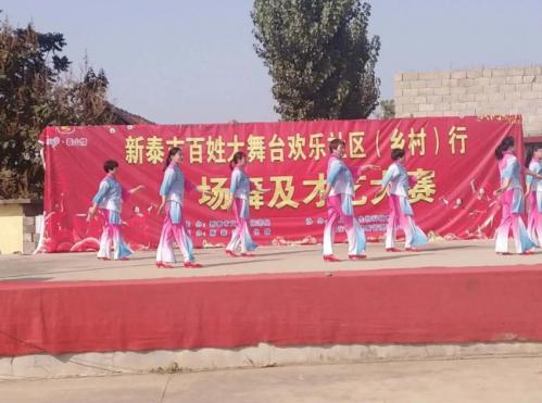 广场舞。供图:新泰市委宣传部